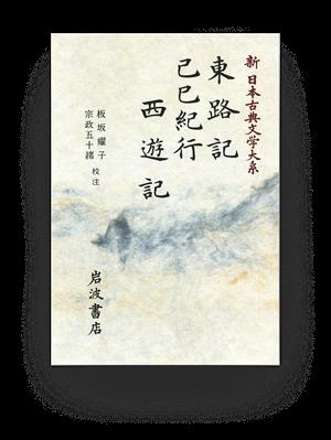 新 日本古典文学大系
