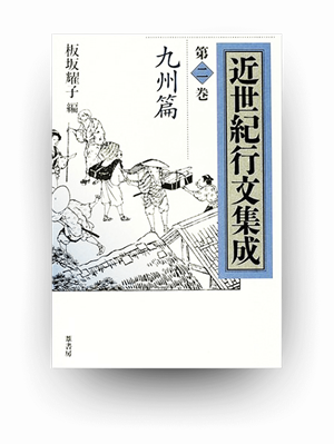近世紀行文集成 第二巻
