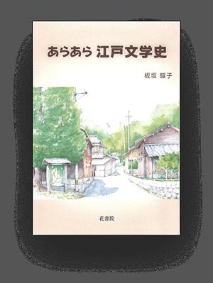 あらあら江戸文学史