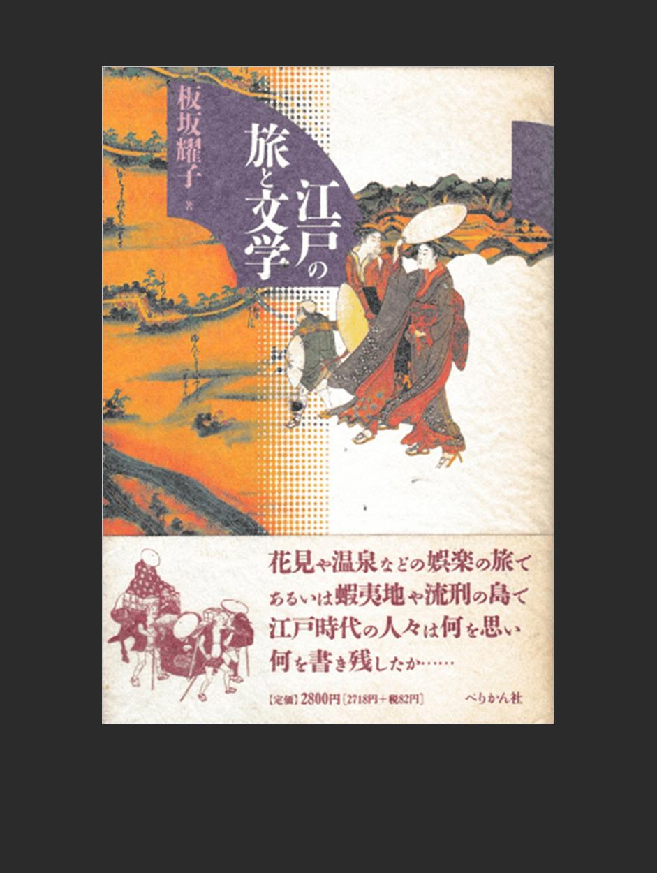 江戸の旅と文学