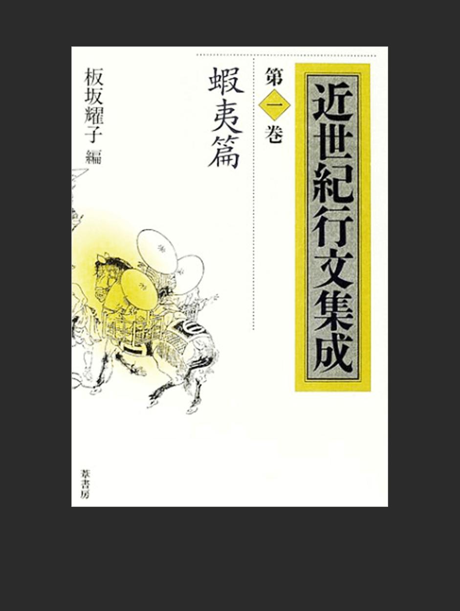 近世紀行文集成 第一巻