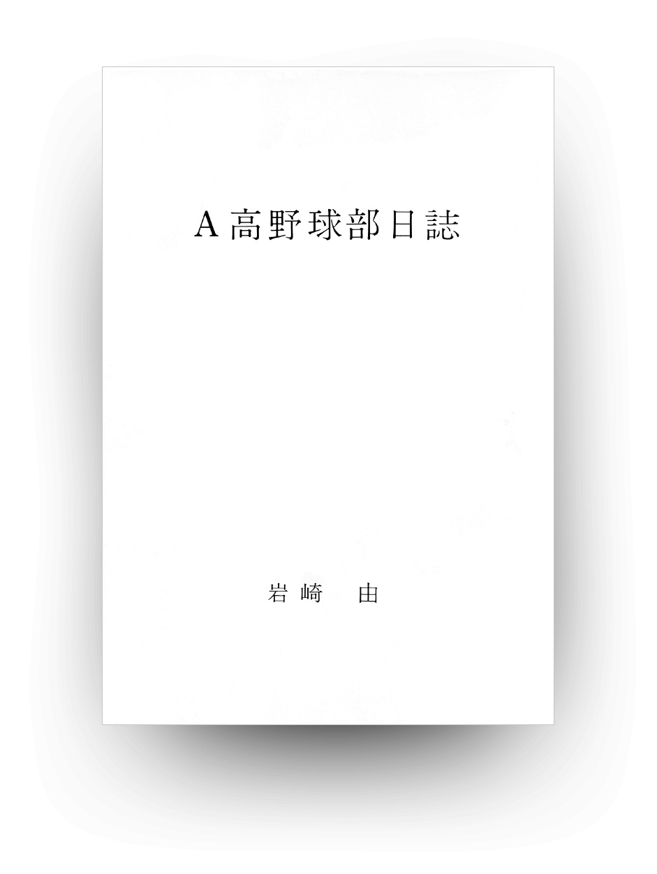 A高野球部日誌