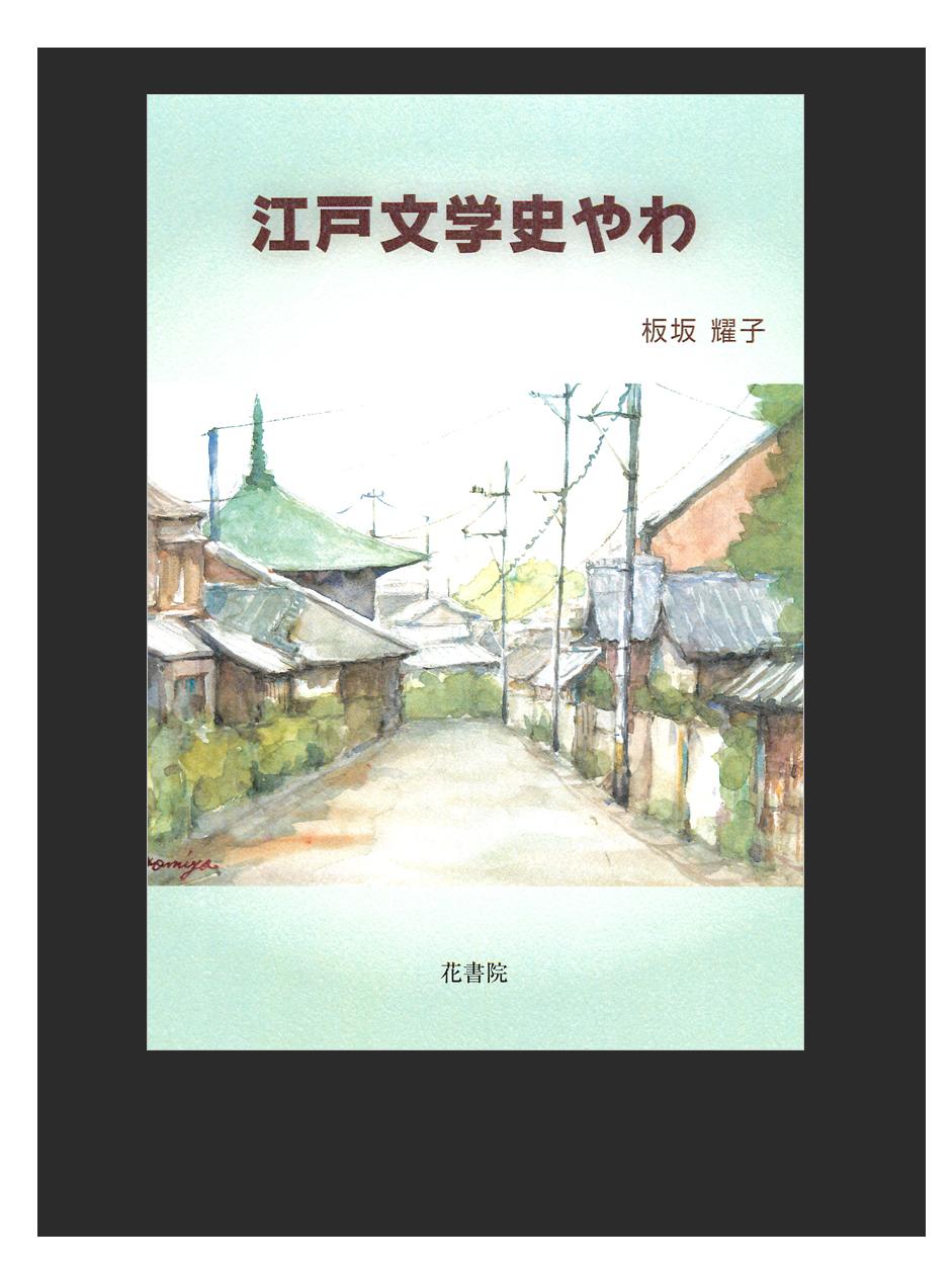江戸文学史やわ